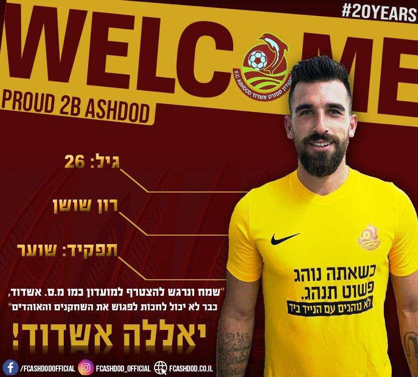 רון שושן חתם במ.ס אשדוד