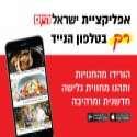 ישראל היום בנייד