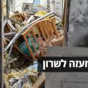 מיטת התינוק שנקברה בין ההריסות // צילום: דוברות המשטרה