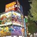 יפן בתכניות - קוריאה בינתיים בחוץ