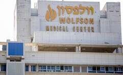 בית חולים וולפסון // צילום: יהושע יוסף