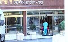 """בי""""ח פרטי בחיפה // צילום: מישל דוט קום"""