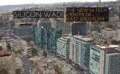 פרויקט סיליקון ואדי במזרח ירושלים