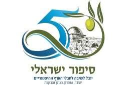 נחשף הלוגו לחגיגות היובל לשחרור יהודה, שומרון, הבקעה והגולן
