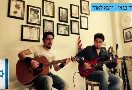 האחים האיראנים מנגנים אהוד בנאי // צילום: מתוך האינסטגרם