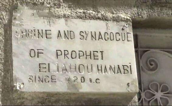 """מבנה יפהפה שעמד במרכז הקהילה היהודית בדמשק. השלט בכניסה לבית הכנסת """"אליהו הנביא"""" // צילום: מתוך אתר האינטרנט """"ALL FOR SYRIA"""""""