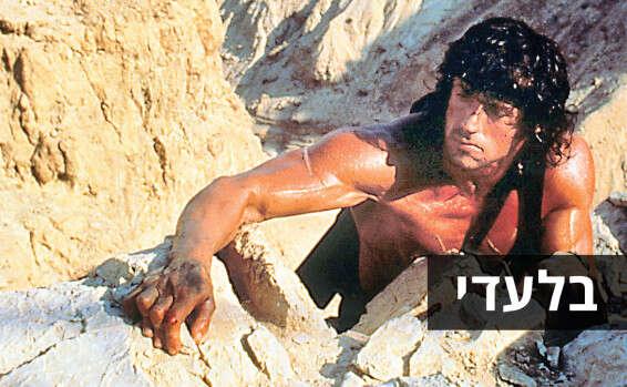 """הסרט """"רמבו 3"""" שצולם בישראל // צילום: איי.אף.פי."""