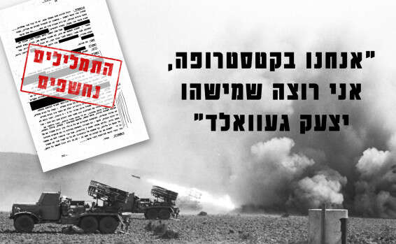 """השמדת ערים: כך תכננו בצה""""ל להביס את סוריה במלחמת יום כיפור 15704510967058_b"""