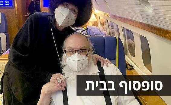 """אסתר ויונתן פולארד במטוס לישראל // צילום מיוחד ל""""ישראל היום"""""""
