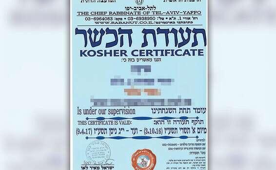 תעודת כשרות // תמונת המחשה | צילום: הרבנות הראשית לישראל