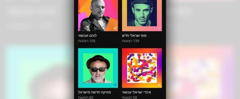 יאנדקס - מוזיקה ישראלית // צילום: אריאל גביש