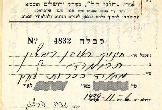 """Don au nom de """"The Baby Reuven Rivlin"""" // Photo: Israël révélé aux yeux, Yad Ben-Zvi"""