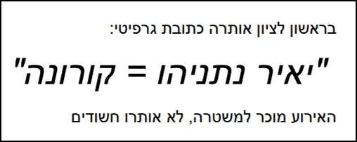 יאיר נתניהו לחקור הסתה נגדי ישראל היום