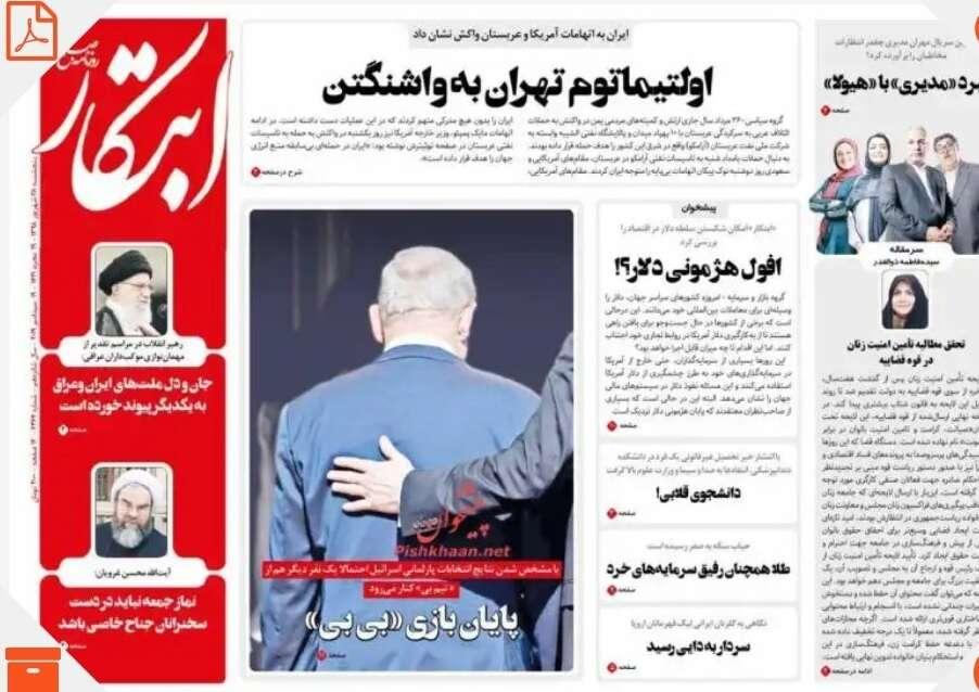 """סוף המשחק של ביבי"""": התקשורת באיראן מסקרת את הבחירות בישראל IN"""