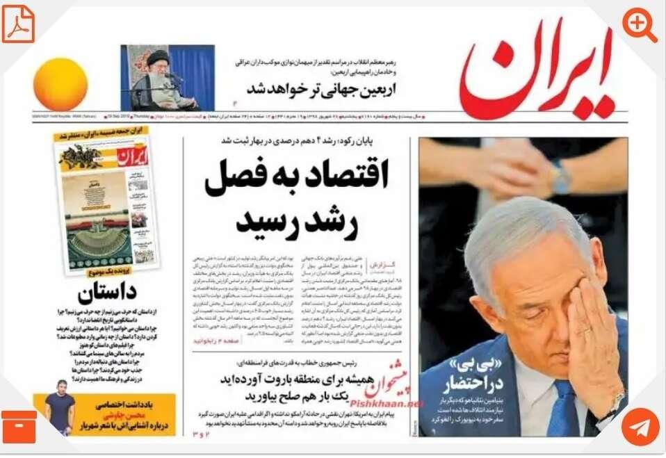 """סוף המשחק של ביבי"""": התקשורת באיראן מסקרת את הבחירות בישראל Uled"""