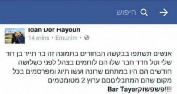 ענק חיילים משוחררים הוצגו כמחבלים | ישראל היום KQ-47
